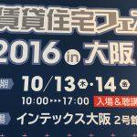 入場の仕方とランチや駐車場情報 賃貸住宅フェア2016in大阪
