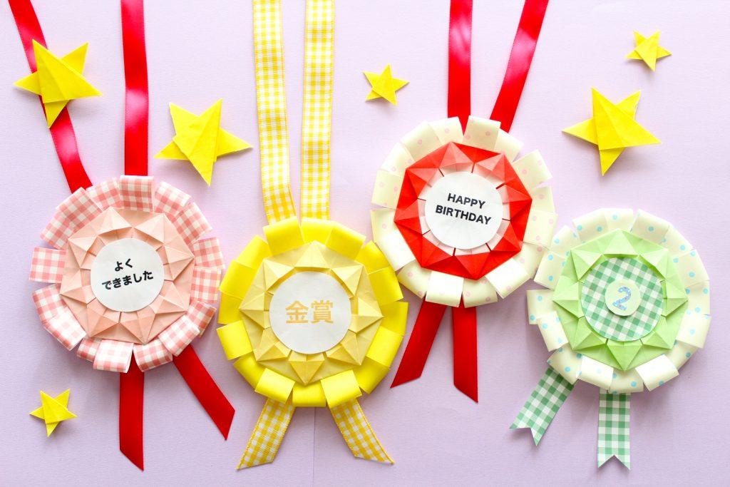 メダルの折り紙