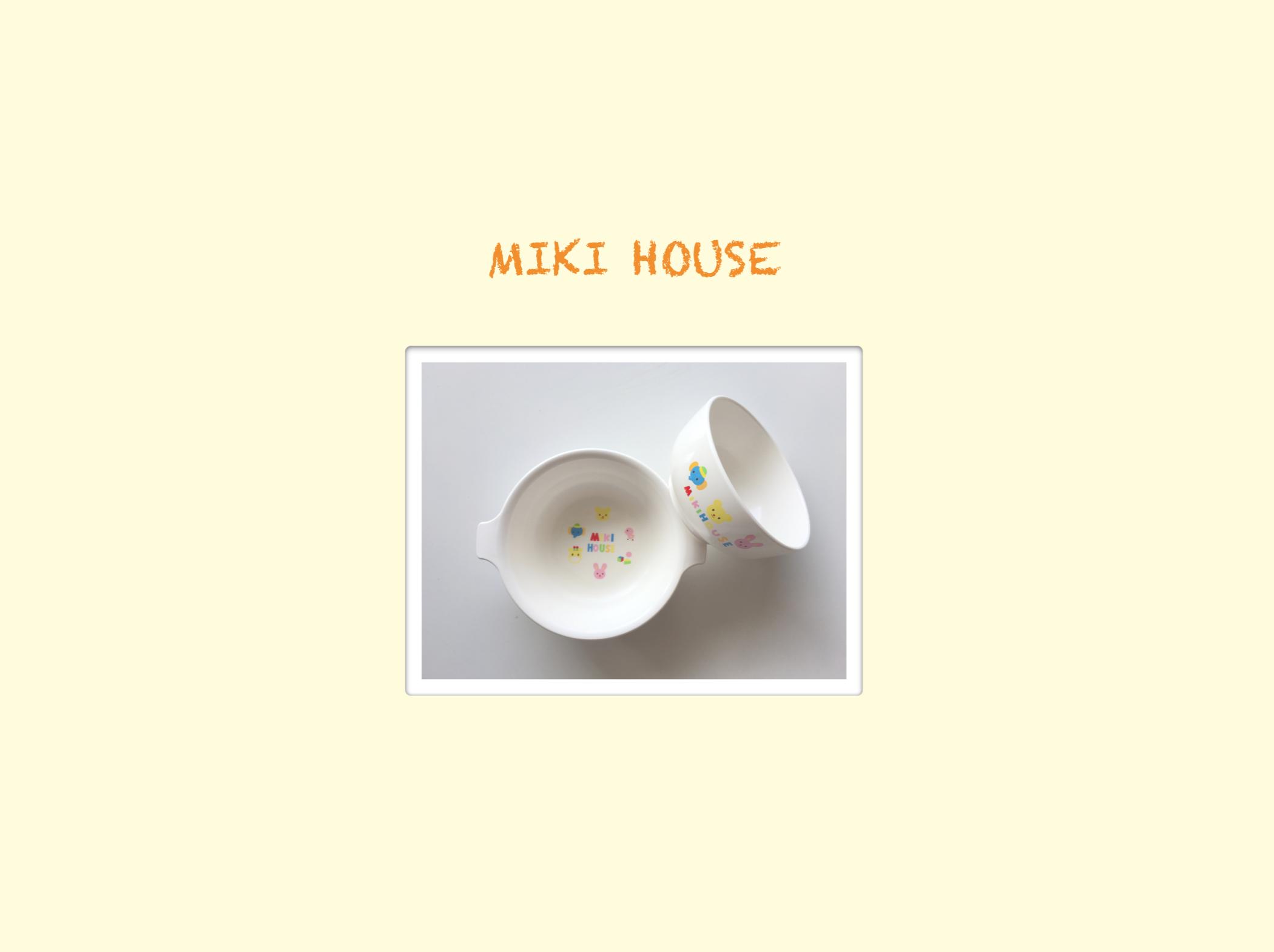 ミキハウスの離乳食セット