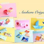 遊べる折り紙の作り方12選!おもしろおもちゃを手作りしよう!