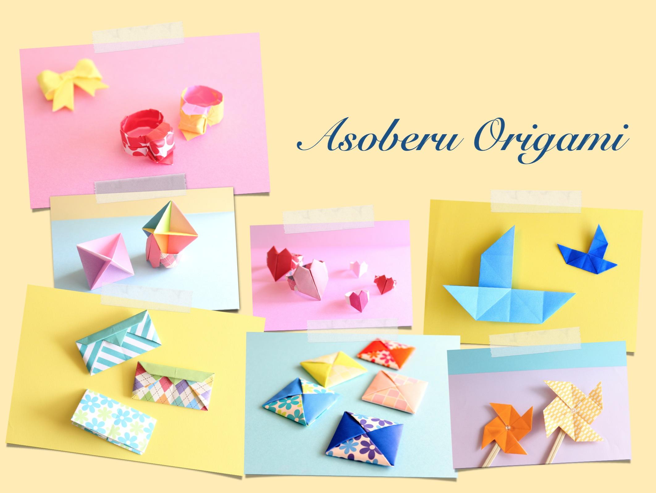 遊べる折り紙