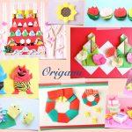 折り紙の折り方【Origami】総まとめ